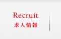 上野・御徒町マッサージ スパ アモーレ【アカスリ&オイル専門店】/求人情報