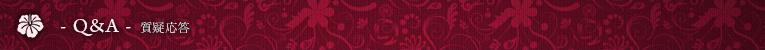 上野・御徒町マッサージ スパ アモーレ【アカスリ&オイル専門店】/Q&A