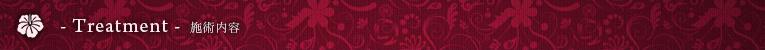 上野・御徒町マッサージ スパ アモーレ【アカスリ&オイル専門店】/施術の流れ